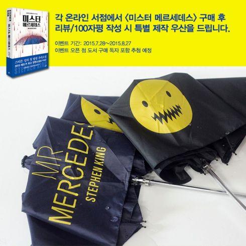 Parapluie2 Mrmercedes Coree Stephenking4