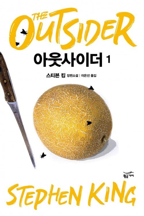 Stephenking L Outsider Coree 03