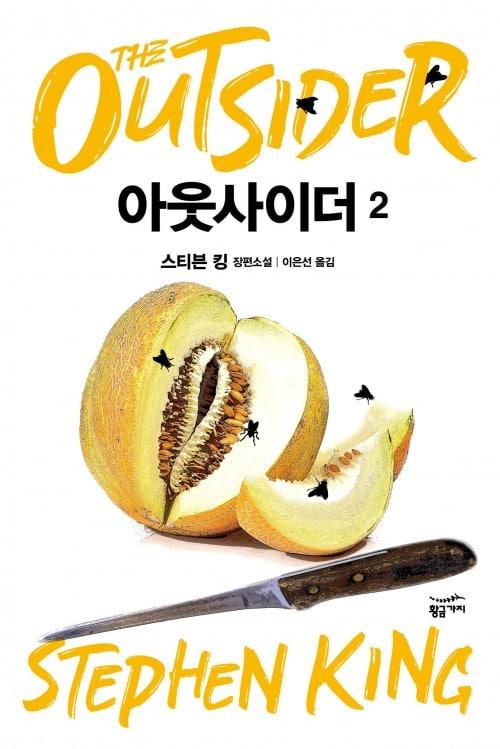 Stephenking L Outsider Coree 04