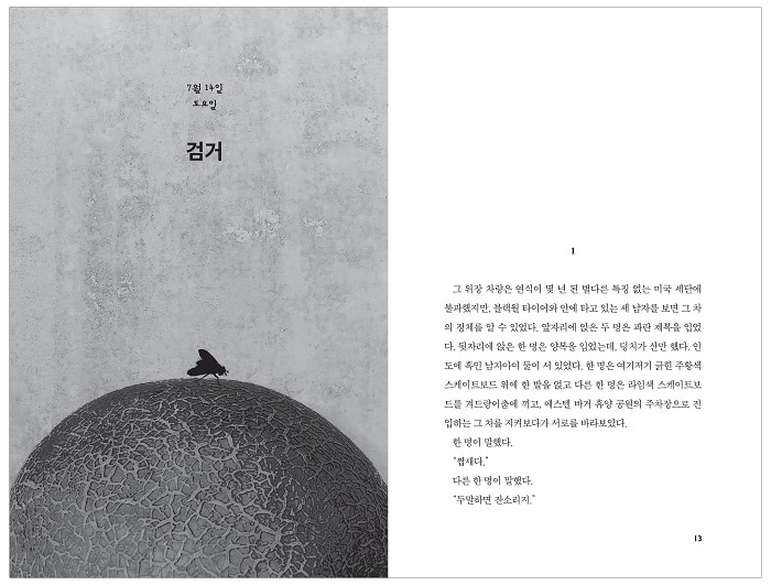 Stephenking L Outsider Coree 05