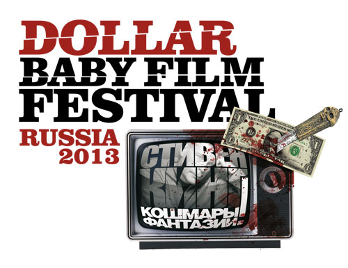 [dollar baby festival 2013 russie]